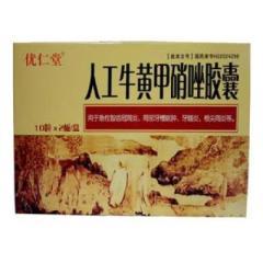人工牛黄甲硝唑胶囊(优仁堂)