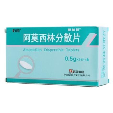 阿莫西林分散片(阿林新)包装主图