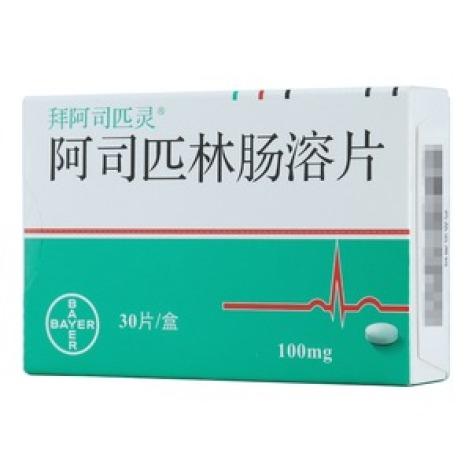 阿司匹林肠溶片(拜阿司匹灵)包装主图