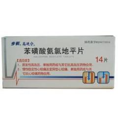 苯磺酸氨氯地平片(大来)