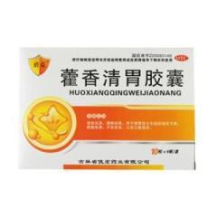 藿香清胃胶囊(普林松)