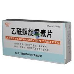 乙酰螺旋霉素片(太极)