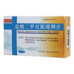 盐酸二甲双胍缓释片(金康毕克)