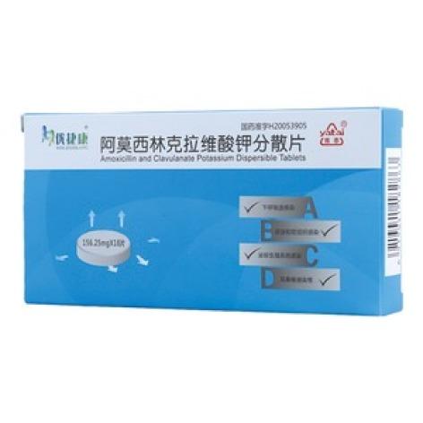 阿莫西林克拉维酸钾分散片(阿漠平)包装主图