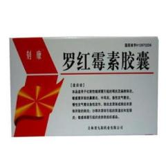罗红霉素胶囊(刻康)
