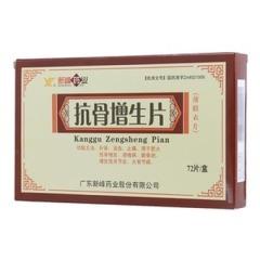 抗骨增生片(新峰药业)