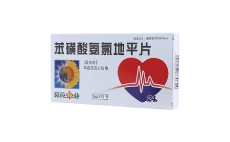苯磺酸氨氯地平片(久保舒)主图
