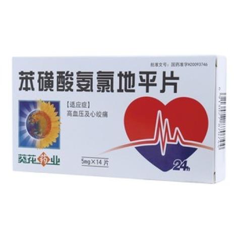 苯磺酸氨氯地平片(久保舒)包装主图