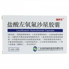 盐酸左氧氟沙星胶囊(逸舒甘)