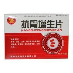 抗骨增生片(金马)