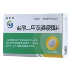 盐酸二甲双胍缓释片()