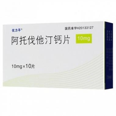 阿托伐他汀钙片(优力平)