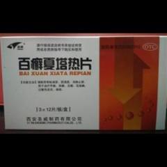 百癣夏塔热片(圣威)