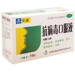 抗病毒口服液(东盛)