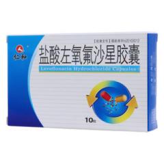 盐酸左氧氟沙星胶囊(仁和)