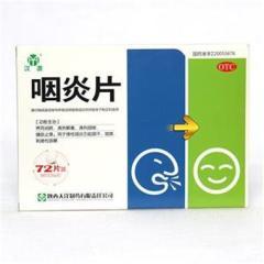 咽炎片(汉源)