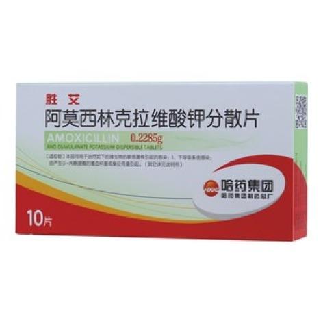 阿莫西林克拉维酸钾分散片(胜艾)包装主图