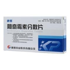 阿奇霉素分散片(康普)