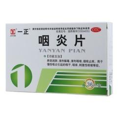 咽炎片(一正)