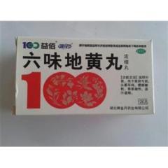 六味地黄丸(益佰)