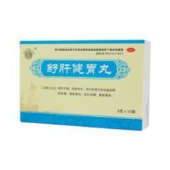 舒肝健胃丸(长恒)