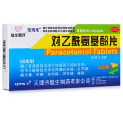 对乙酰氨基酚片(健生爱民)