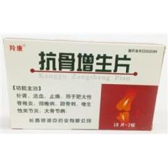 抗骨增生片(羚康)