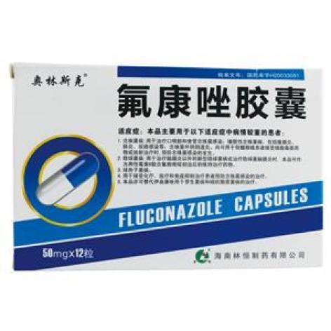 氟康唑胶囊(奥林斯克)包装主图