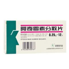阿奇霉素分散片(双鹤)