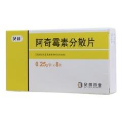 阿奇霉素分散片(贝和)