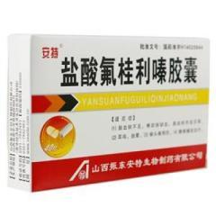盐酸氟桂利嗪胶囊(安特)
