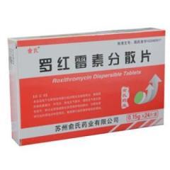 罗红霉素分散片(俞氏)