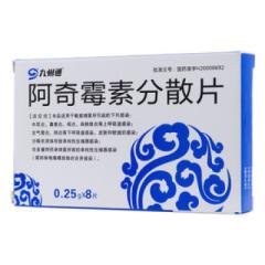 阿奇霉素分散片(九州通)