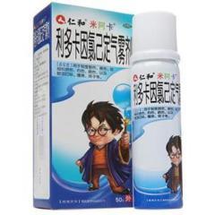 利多卡因氯己定气雾剂(米阿卡)