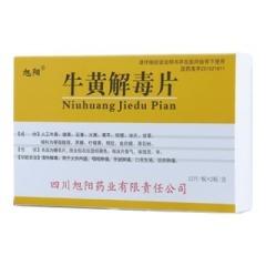 牛黄解毒片(旭阳)