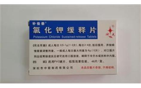 氯化钾缓释片(神光)主图