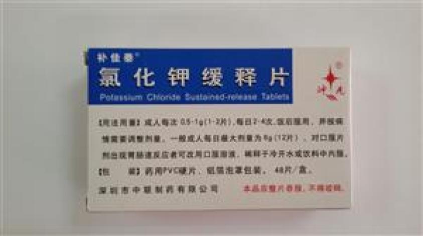 氯化钾缓释片(神光)包装主图