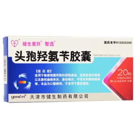 头孢羟氨苄胶囊(健生)包装主图