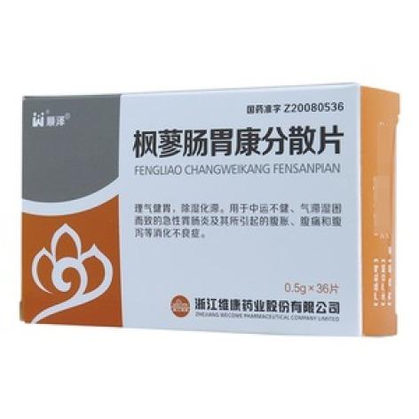 枫蓼肠胃康分散片(顺泽)包装主图