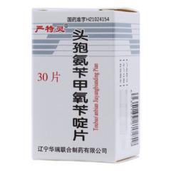 头孢氨苄甲氧苄啶片(严特灵)