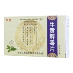 牛黄解毒片(仁悦)