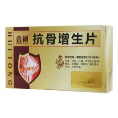 抗骨增生片(会通)