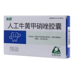 人工牛黄甲硝唑胶囊(利君)