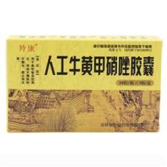 人工牛黄甲硝唑胶囊(羚康)