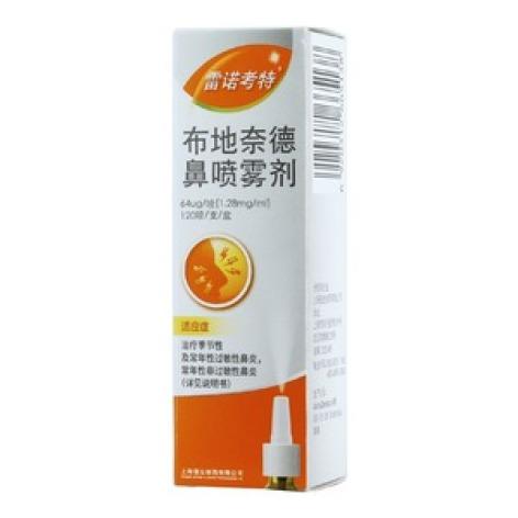 布地奈德鼻喷雾剂(雷诺考特)包装主图