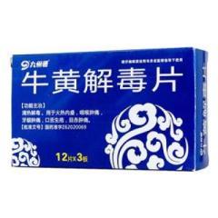 牛黄解毒片(九州通)