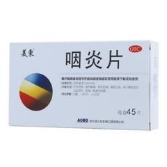 咽炎片(美東)