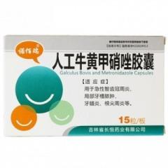 人工牛黄甲硝唑胶囊(长恒)