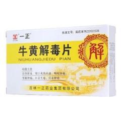 牛黄解毒片(一正)