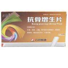 抗骨增生片(石药)